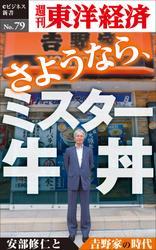 さようなら、ミスター牛丼~安部修仁と吉野家の時代 週刊東洋経済eビジネス新書No.79