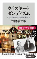 ウイスキーとダンディズム 祖父・竹鶴政孝の美意識と暮らし方