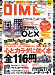 DIME(ダイム) (2014年12月号)