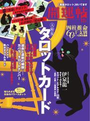 開運帖(かいうんちょう) (2014年12月号)