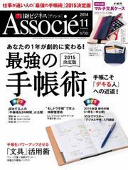 日経ビジネスアソシエ (2014年11月号)