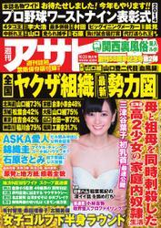 週刊アサヒ芸能 [ライト版] (10/23号)