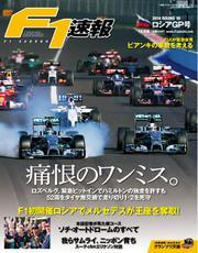 F1速報 (2014 Rd16 ロシアGP号)