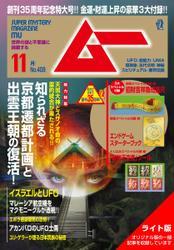 ムー (2014年11月号ライト版)