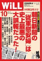 月刊WiLL(マンスリーウイル) (10月号)