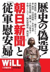 月刊WiLL(マンスリーウイル) (11月増刊号)