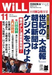 月刊WiLL(マンスリーウイル) (11月号)