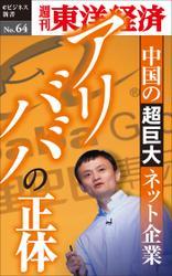 アリババの正体 週刊東洋経済eビジネス新書No.64
