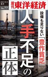 人手不足の正体 週刊東洋経済eビジネス新書No.77