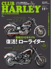 CLUB HARLEY(クラブハーレー) (Vol.172)