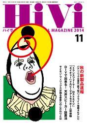 HiVi(ハイヴィ) (2014年11月号)