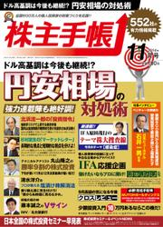 株主手帳 (2014年11月号)