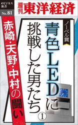 青色LEDに挑戦した男たち(1)-週刊東洋経済eビジネス新書No.81