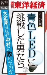 青色LEDに挑戦した男たち(2)-週刊東洋経済eビジネス新書No.82