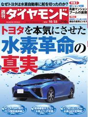 週刊ダイヤモンド (2014年10/25号)