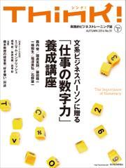 Think!(シンク!) (2014年秋号)