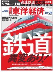 週刊東洋経済 (2014年10/25号)