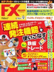 FX攻略.com (12月号)