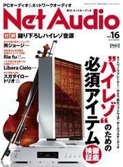 Net Audio(ネットオーディオ) (vol.16)