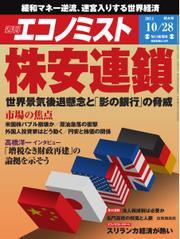 エコノミスト (2014年10月28日)