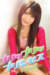 プリップリップリンセス 伊東美姫 (2014/09/23)