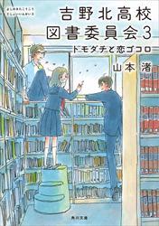 吉野北高校図書委員会3 トモダチと恋ゴコロ