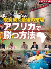 成長続く最後の市場 アフリカで勝つ方法(週刊ダイヤモンド特集BOOKS(Vol.20))