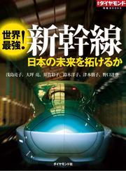 世界最強!新幹線(週刊ダイヤモンド特集BOOKS(Vol.21))