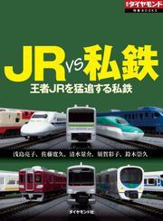 JRvs私鉄 王者JRを猛追する私鉄(週刊ダイヤモンド特集BOOKS(Vol.22))