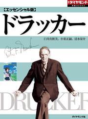 【エッセンシャル版】ドラッカー(週刊ダイヤモンド特集BOOKS(Vol.29))