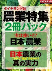 ダイヤモンド社「農業特集」2冊パック(週刊ダイヤモンド特集BOOKS(Vol.38))