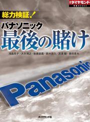 総力検証! パナソニック最後の賭け(週刊ダイヤモンド特集BOOKS(Vol.43))