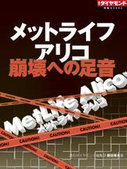 メットライフアリコ 崩壊への足音(週刊ダイヤモンド特集BOOKS(Vol.47))