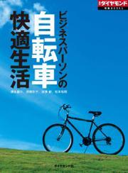 ビジネスパーソンンの自転車快適生活(週刊ダイヤモンド特集BOOKS(Vol.52))