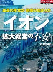 イオン 拡大経営の不安(週刊ダイヤモンド特集BOOKS(Vol.54))