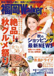 FukuokaWalker福岡ウォーカー 2014 11月号