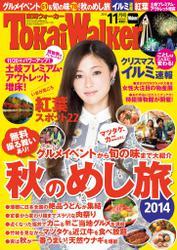 TokaiWalker東海ウォーカー 2014 11月号