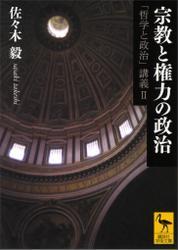 宗教と権力の政治 「哲学と政治」講義II