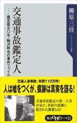 交通事故鑑定人 -鑑定歴五〇年・駒沢幹也の事件ファイル
