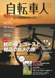 自転車人 (No.037)