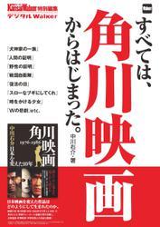 すべては、角川映画からはじまった。