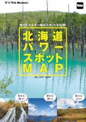 北海道 パワースポットMAP