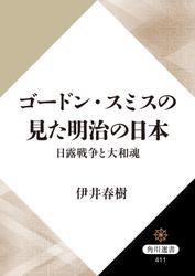 ゴードン・スミスの見た明治の日本 日露戦争と大和魂