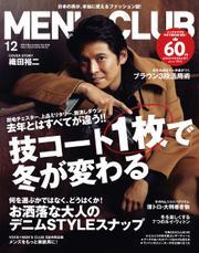 MEN'S CLUB (メンズクラブ) (2014年12月号)