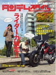 タンデムスタイル (No.151)