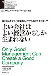 よい会社はよい経営からしか生まれない