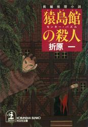 猿島館の殺人~モンキー・パズル~