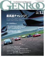 GENROQ(ゲンロク) (2014年12月号)