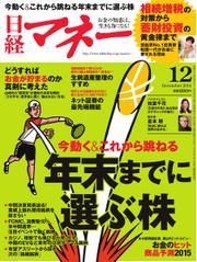 日経マネー (2014年12月号)