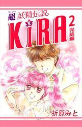 超妖精伝説KIRA